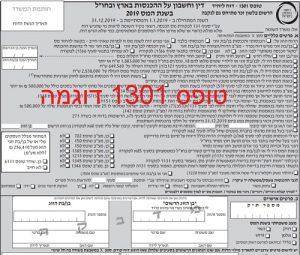 טופס 1301 - דוח שנתי מס הכנסה