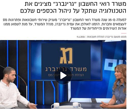 ראיון באתר רשת 13